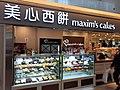 HK SSP 長沙灣 Cheung Sha Wan 深盛路 Sham Shing Road 昇悅商場 Liberté Place Mall shop Maxim's Cakes December 2019 SS2 16.jpg