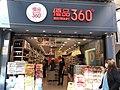 HK TST 尖沙咀 Tsim Sha Tsui 漢口道 Hankow Road shop Best Mart 360 September 2020 SS2 01.jpg
