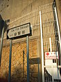 HK Tsuen Wan On Yin Street Tsuen King Circuit Caritas Centre.JPG