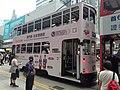 HK WCD Wan Chai Johnston Road tram body ads July 2021 SS2 02.jpg