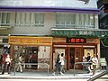 HK WC Landale Street 3.jpg