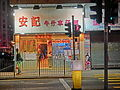 HK Wan Chai Road 220 night shop 安記牛什車仔麵 On Kee Beef Cart Noodle Dec-2013 traffic light.JPG