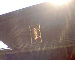元日戰爭是元朝皇帝忽必烈與屬國高麗在1274年和1281年兩次派軍攻打日本而引發的戰爭/元朝艦隊是世界史上最 ...