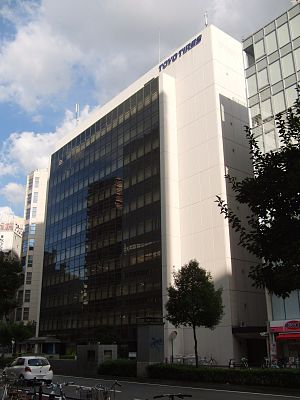 Toyo Tire & Rubber Company - Image: Headquarter of Toyo Tire & Rubber