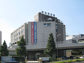 Headquarters of the Social Democratic Party of Japan (2009.09 3).jpg