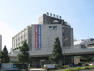 Social Democratic Party (Japan) - Former SDPJ Head Office, Nagatacho