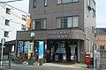 Hino Minamidaira Post office.jpg