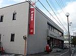 Ibara Post office.jpg