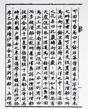 Ilseongnok - Ilseongnok,1807