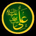 Imam Ali ibn Abi Talib (A.S.).png