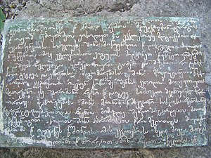 Inscription of Surami church of Gvtaeba.jpg