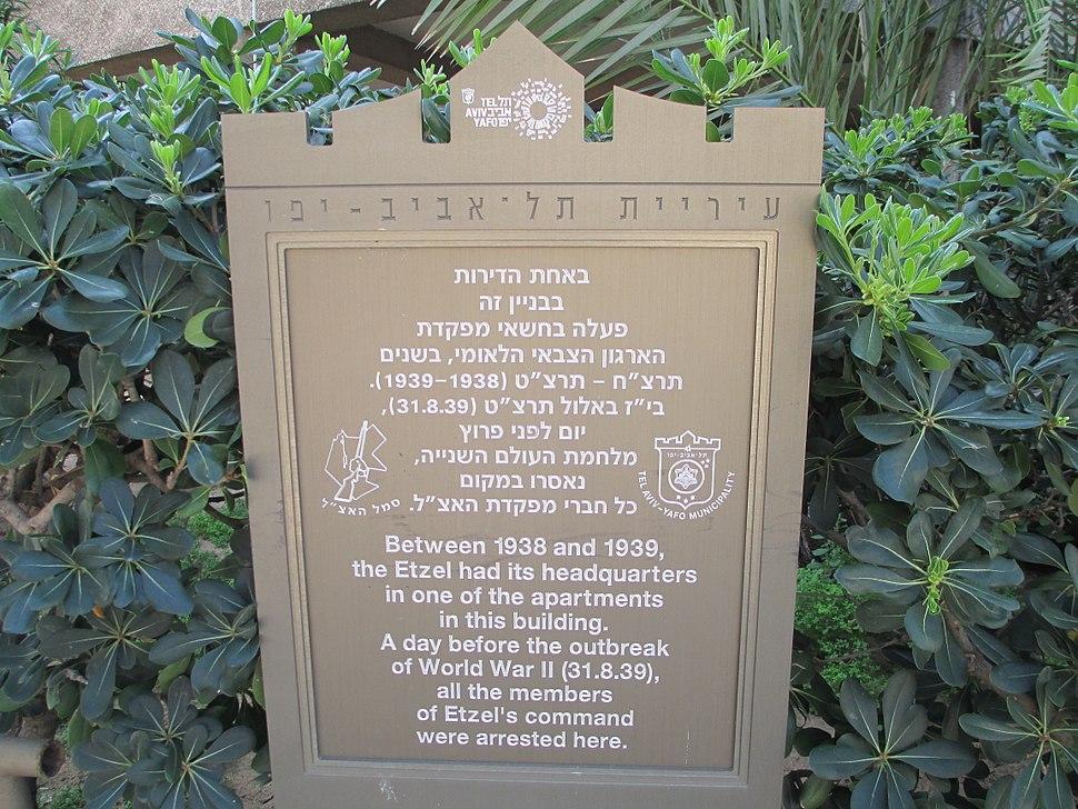 Irgun (Etzel) memorial plaque, Tel Aviv