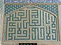 Isfahan 1220200 nevit.jpg