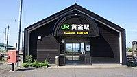 JR Muroran-Main-Line Kogane Station building.jpg