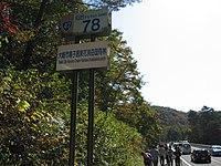 Japanese national expressway 47 at Narukokyo Osaki Miyagi.jpg