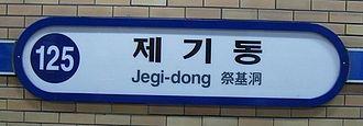 Jegi-dong station - Jegi-dong Station