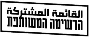 Joint List logo.png
