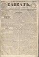 Kavkaz 1856 N28.pdf