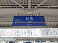 Korail Centum Station Sign.jpg