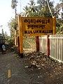 Kulukkallur railway station 09.jpg