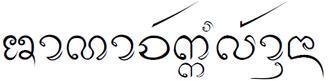 Lan Na - Image: LN Lanna