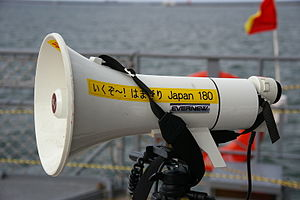 JMSDF megahone with hand microphone, DD-155 Ha...