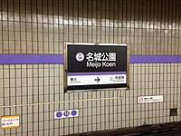 Meijo-Koen Station Sign.jpg