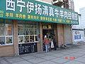 Muslim-butchershop-Xining.jpg