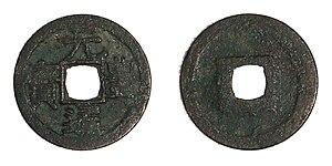 Nagasaki trade coins - Nagasaki-genpotsuho-reisho