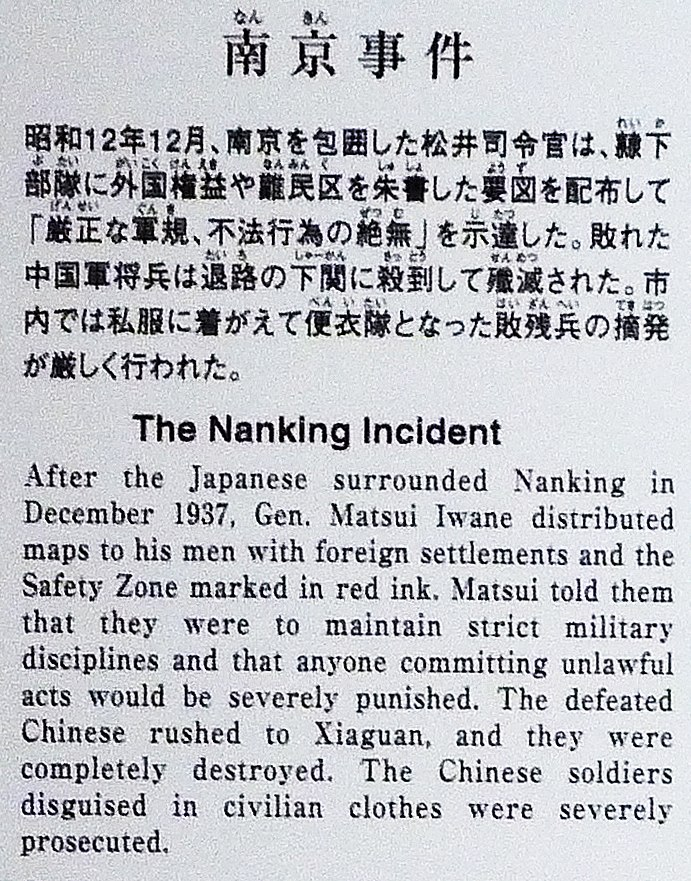 Nanking Incident, 1937