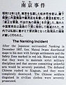 Nanking Incident, 1937.jpg