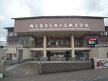 National Lotung Industrial Vocational High School 20141206.jpg