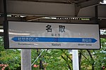 Natori Station 2016-10-09 (30371240680).jpg