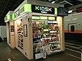 Niigata Station Shinkansen Home KIOSK New Days.jpg