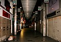 Nishinari-ku shopping arcade.jpg