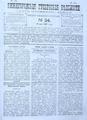 Nngv-1892-24.pdf