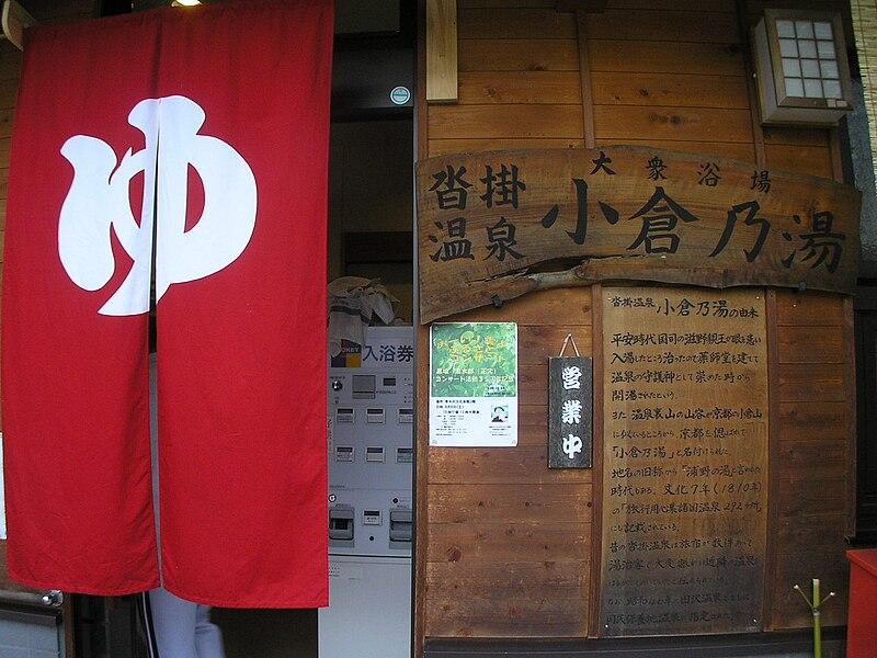 ファイル:Noren-onsen-kutukake-onsen-oguranoyu-暖簾-温泉沓掛温泉8150642.JPG