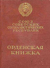 бланки орденских книжек img-1