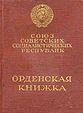Орденская книжка к Ордену Нахимова