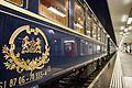 Orient Express Buchs.jpg