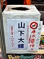 PF30 Daiki Yamashita's signature raffle box 20190519.jpg