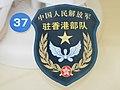 PLA HK 07 Airforce arm badge.JPG