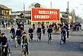 Pekín 1978 18.jpg