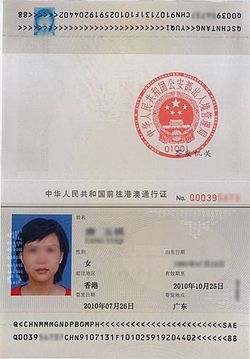 People S Republic Of China Permit For Proceeding To Hong