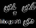 Persian names.png