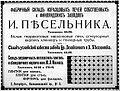 Peselnik advertisement 1911.jpg