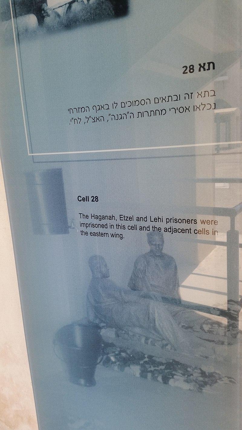 מוזיאון אסירי המחתרות עכו