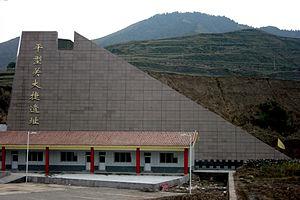 Battle of Pingxingguan - Memorial Hall of the battle