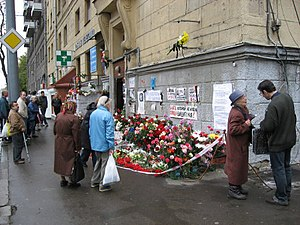 Assassination of Anna Politkovskaya - Spontaneous citizens' memorial at entrance to Anna Politkovskaya's Moscow apartment 10 October 2006