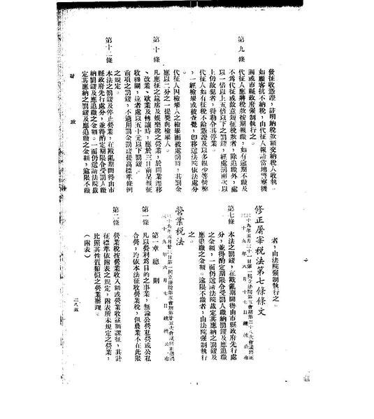 File:ROC1950-05-23-1950-06-07Law01521att.pdf
